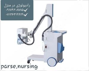 رادیولوژی در منزل شیراز