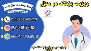 ویزیت پزشک در منزل شیراز